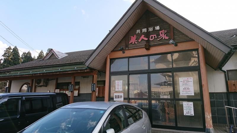 The public bath, Bijin-no-izumi, of Tsukioka Onsen.