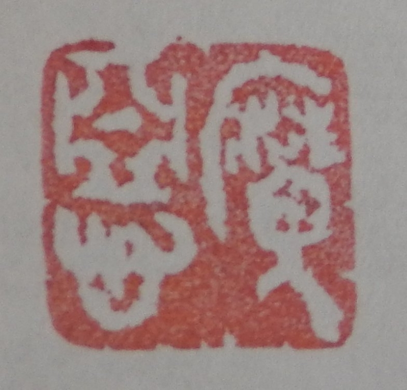 You get your own seal of your name in Chinese characters ! (We read the characters from right to left on the seal)