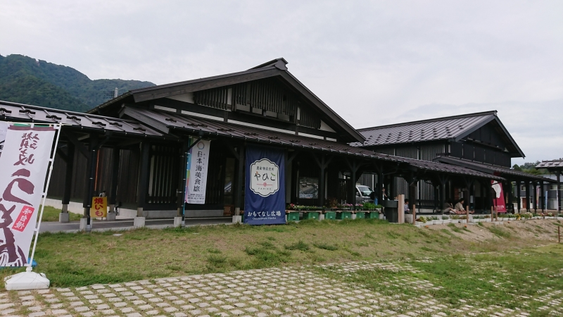 Yahiko Omotenashihiroba