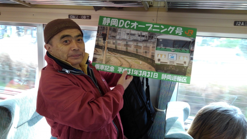 Why Not Joining Shizuoka Destination Campaign Currently In Progress?