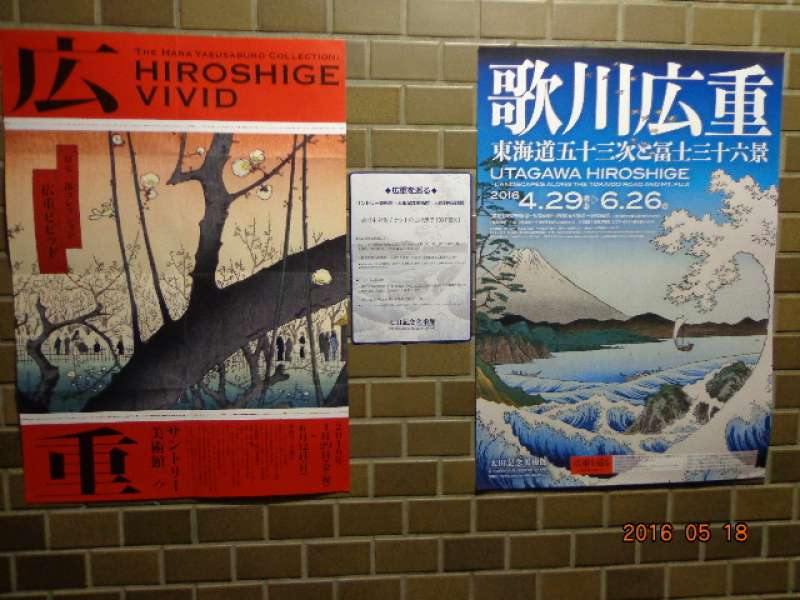 Ukiyoe - there are several museums and exhibitions in Tokyo. Ukiyoe is an artistic genre of wood-block printings or paintings developed during the Edo period. It depicts the Japanese landscapes and the everyday life of ordinary people.