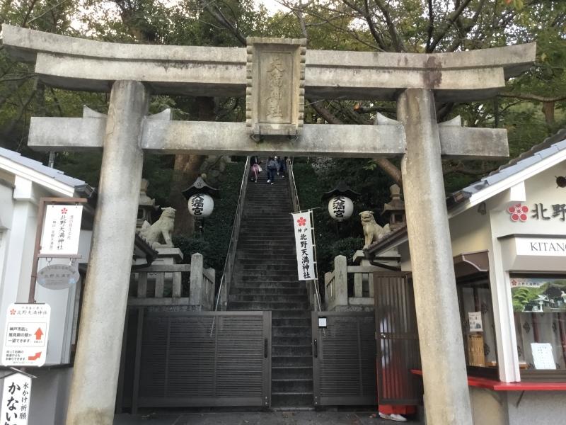 Kitano Tenman shrine deify Michizane Sugawara who was the patron saint of study.