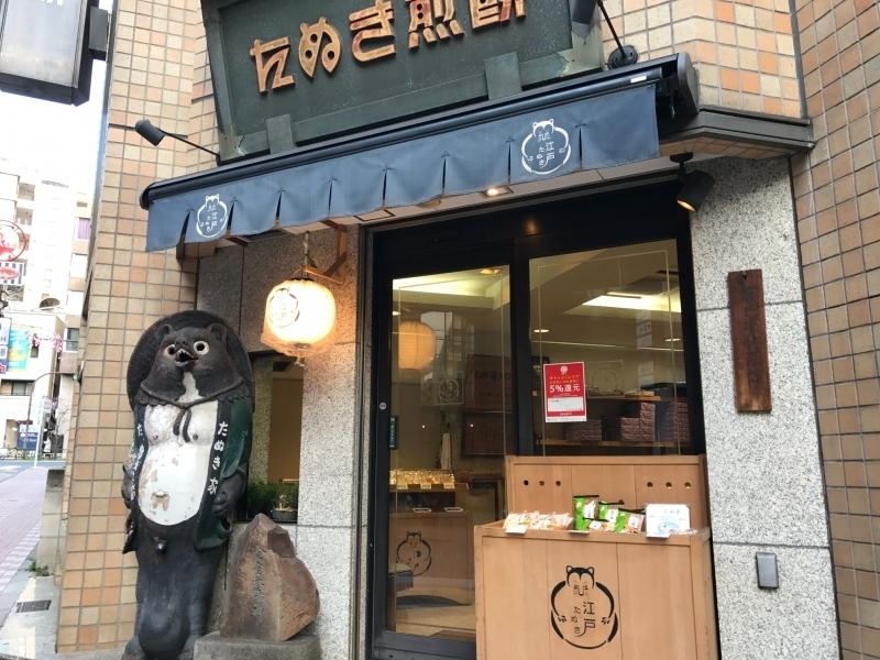 A traditional  rice cracker shop  at Azabujyuban. They used to donate to imperial family