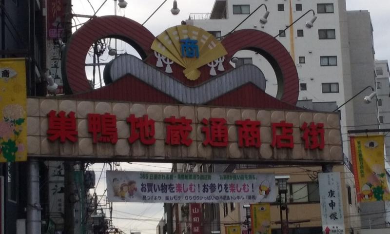 La entrada de Jizodori, la calle comercial de Sugamo.