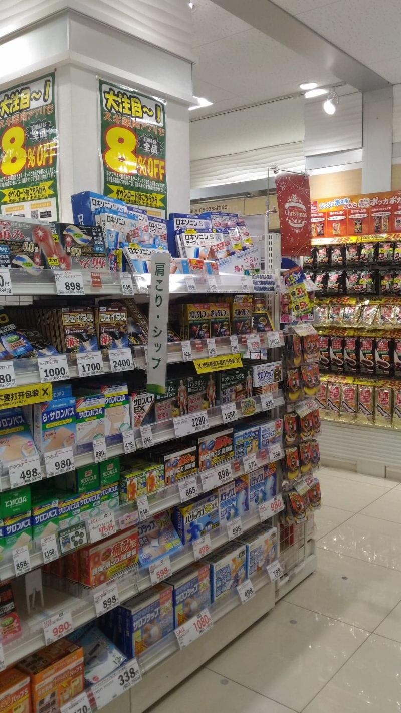 Drug store: for those of you that would like to buy Japanese drugs, I can assist you.