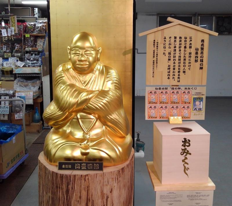 Golden statue of Sendai Shiro, who is a lucky symbol of Sendai merchants.