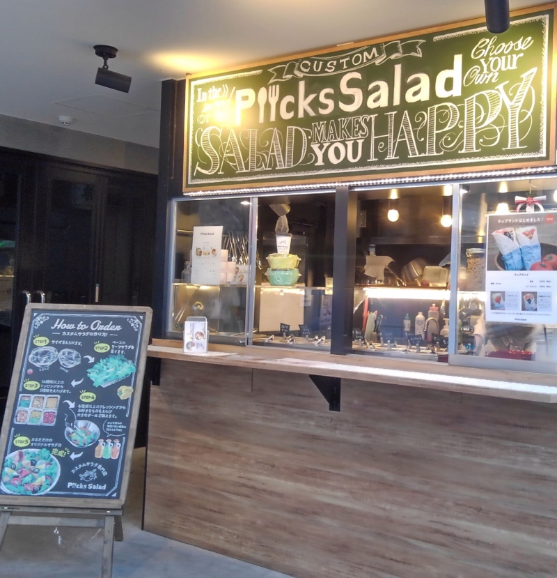 Salad shop at the entrance of Asaichi Market. They use fresh vegetables from the market.