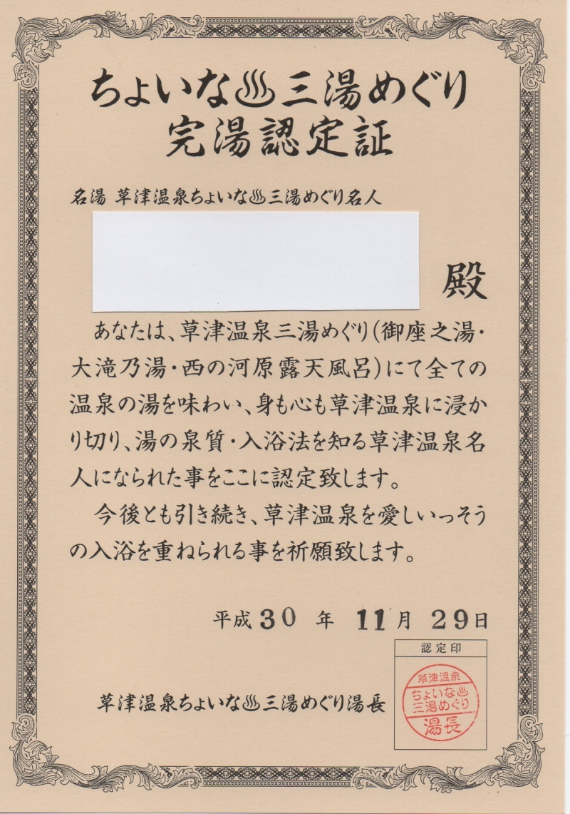 When you complete the Triple Hot Spring Tour, you will receive a certificate.