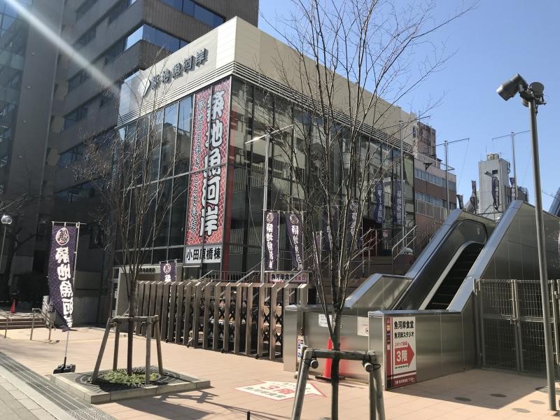 Tsukiji Uogashi Building