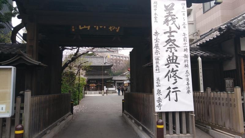 Shinagawa&Takanawa Mystery Tour