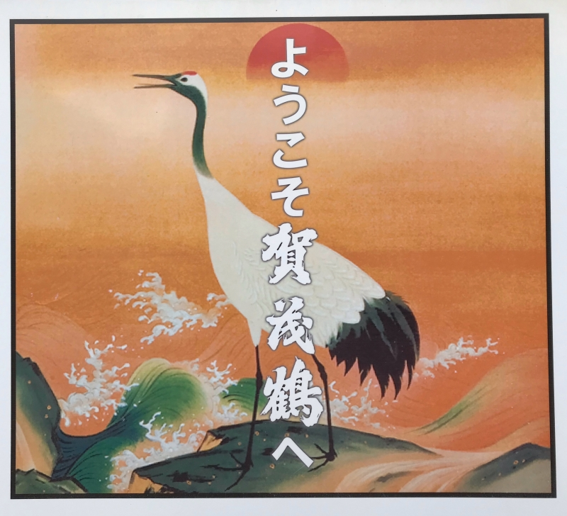 SAIJO SAKE TOWN (SAKAGURA) TOUR