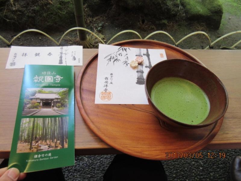 Hokokuji Temple (famous for a beautiful bamboo garden. can enjoy a Japanese green tea (maccha) and sweet at the bamboo garden (500 Japanese Yen)