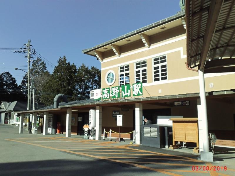 Koyasan station on the top of Mt. Koya