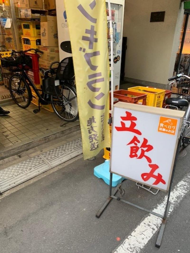 Una tienda de Sake
