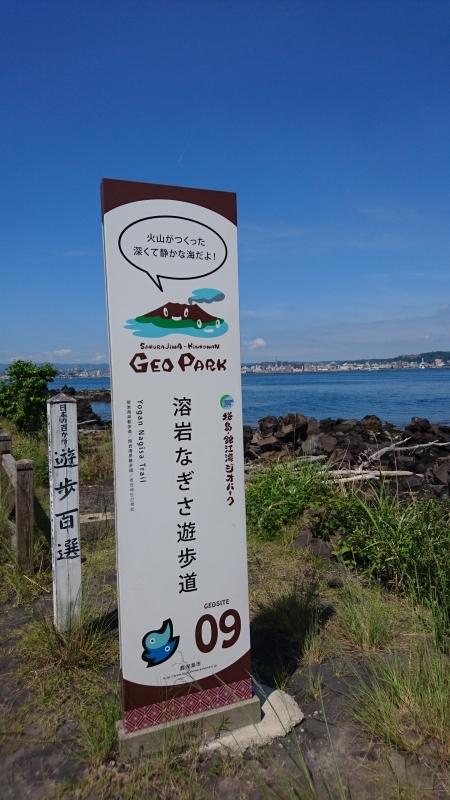 Sakurajima-kinkowan Geo Park - Yogan Nagisa Trail-