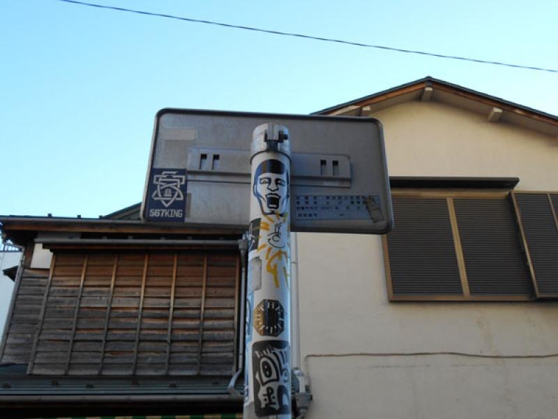 Graffiti in Shimokitazawa