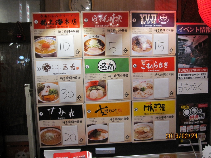 You can enjoy several famous Ramen houses selected by Ramen Museum.