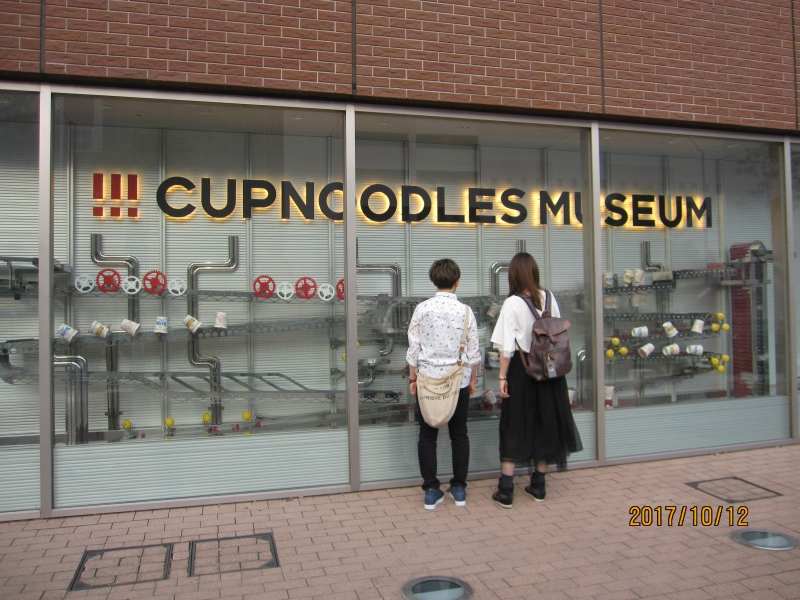 Cup Noodle Museum: You can choose four ingredients to make your own cup noodle.