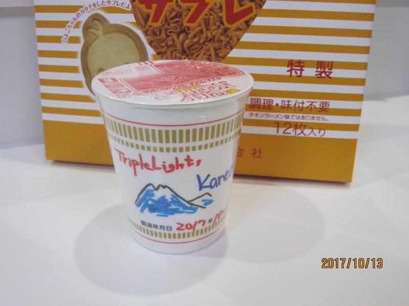 Original cup noodle you can make.