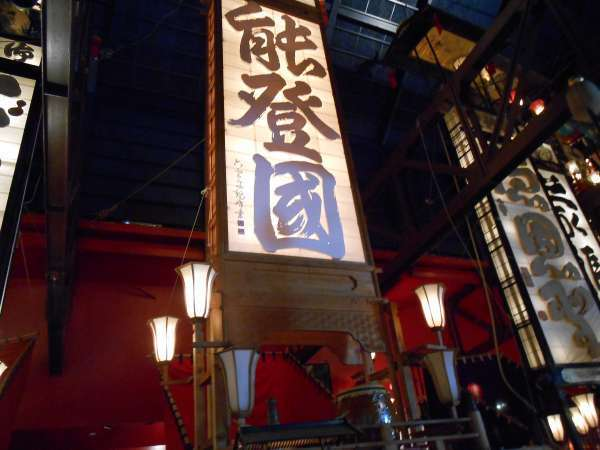 Wajima Kiriko festival lantern museum.