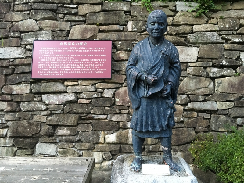Monk Gyoki who recognized the medicinal benefits of waters in Arima