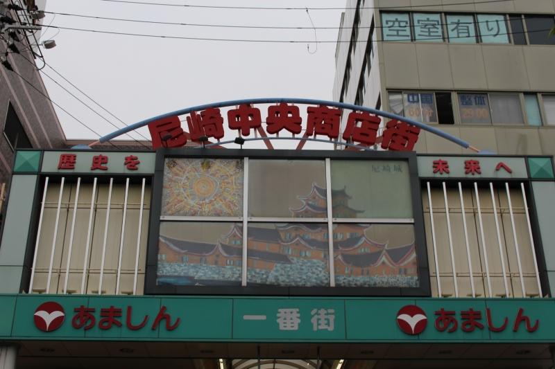Amagasaki Shopping Arcade