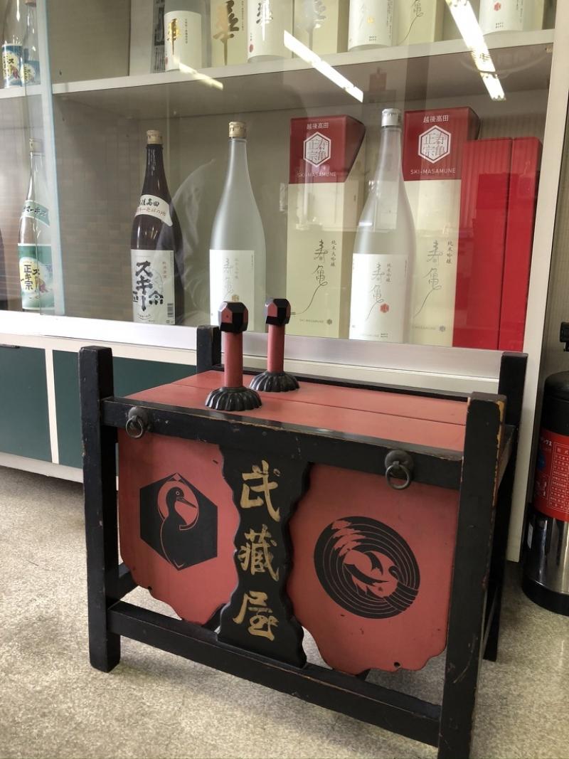 Musashino Sake Brewer