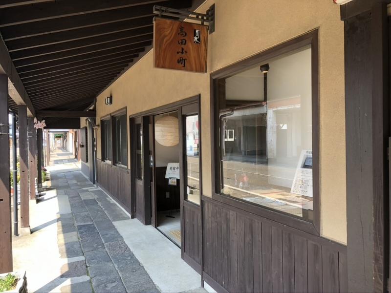 Takada Komachi and Gangi Streets
