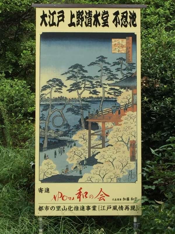 Ukiyoe by Hiroshige