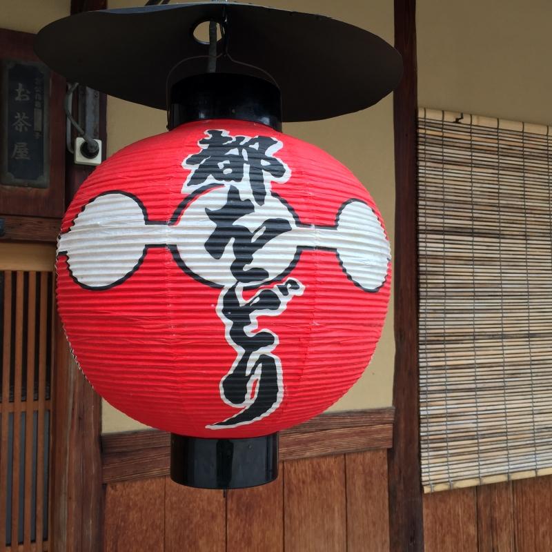 Lantern at a teahouse.