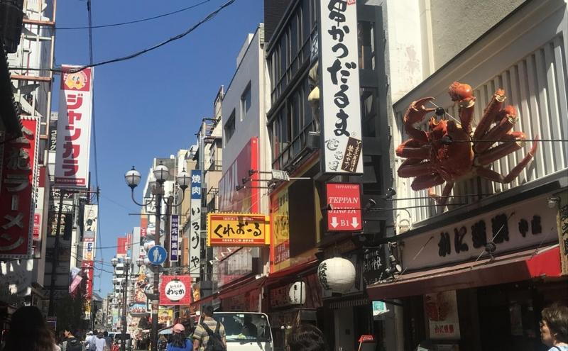 Minami (Namba)