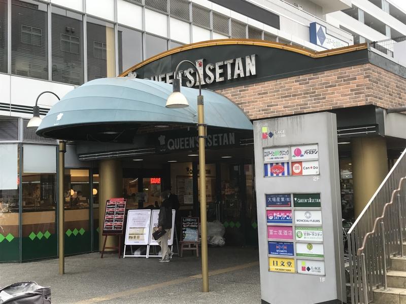 Entrance of Queens' Isetan supermarket