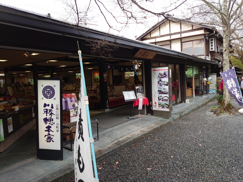 Shops in front of Sanzen-in temple