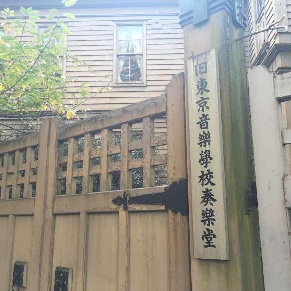 Sogakudo oftheFormer Tokyo Music School