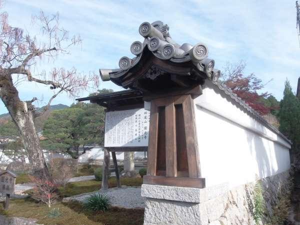 Walls around Enkouji Temple