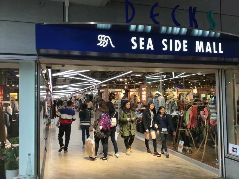 S5. Odaiba (Sea side shopping mall)