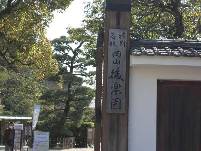 The entrance of Okayama Korakuen garden