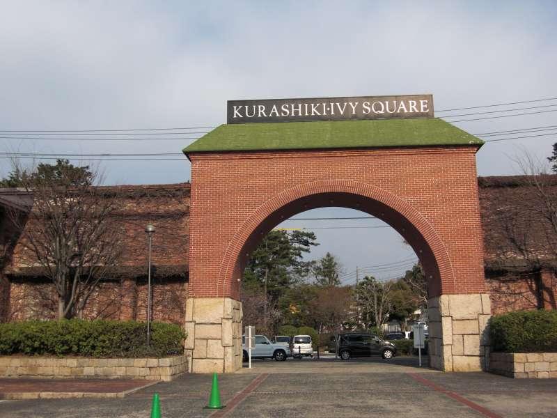 the gate of KURASHIKI IVY SQUARE complex