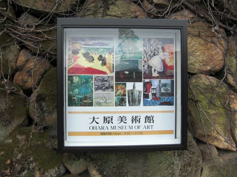 A bulletin board on the wall of Ohara Museum's entrance