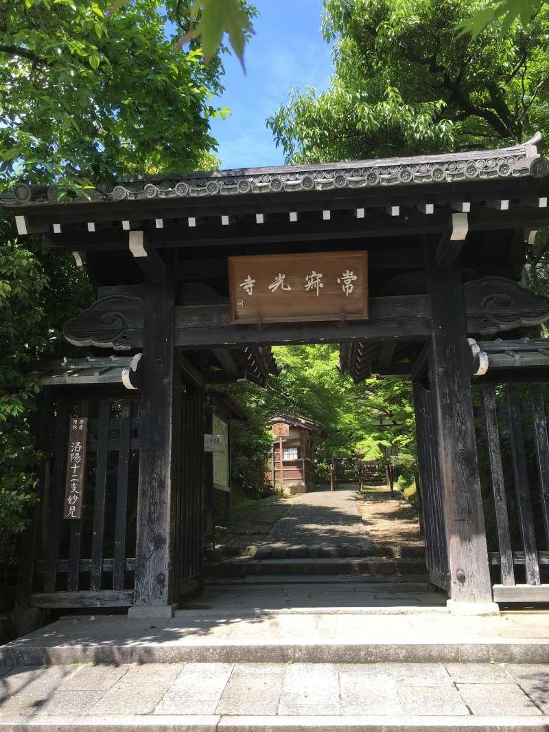 main gate of Jojakko-ji temple