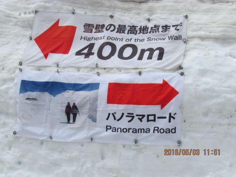 The sign of Yuki-no-Otani