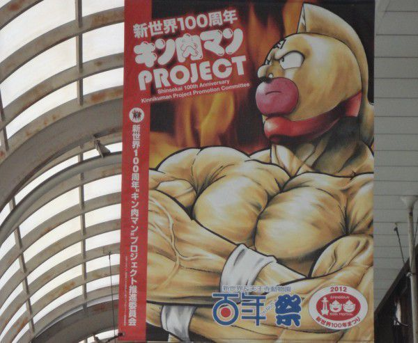 The Muscle Man in the flag, the 100th anniversary of Tsutenkaku Tower