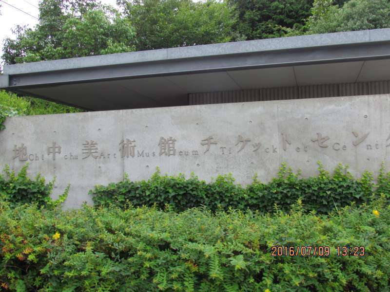 The entrance of Chichu Art Museum