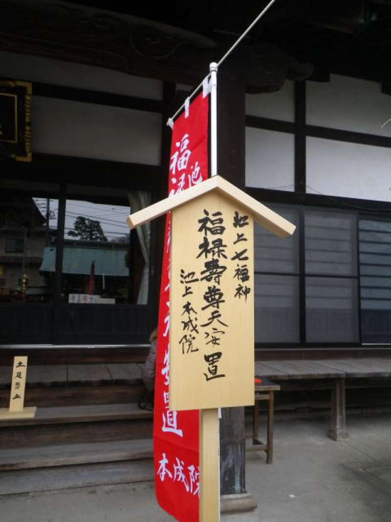 Honjo-in Temple Fuku-roku-ju: Deity of happiness to be blessed with real children, asset and longevity