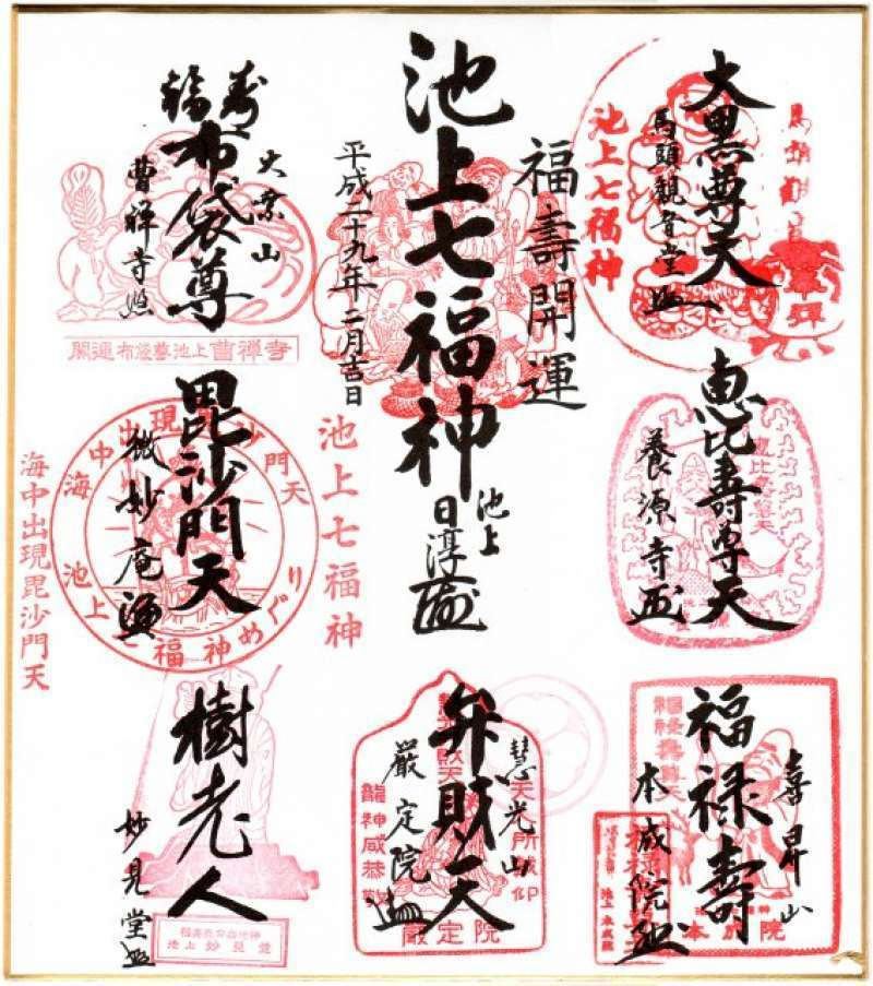 Going round seven deities to get good fortune and this square poetry card with seven seals.