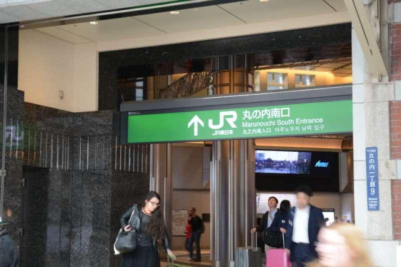 Start : JR Tokyo Station Marunouchi South Entrance
